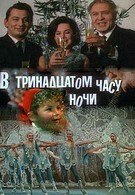 В тринадцатом часу ночи (1969)