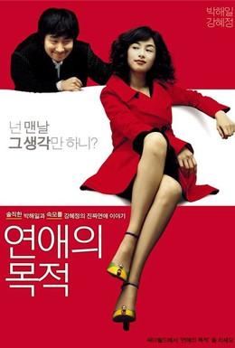 Постер фильма Правила знакомства (2005)