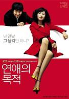 Правила знакомства (2005)