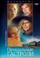 Прощальные гастроли (1992)