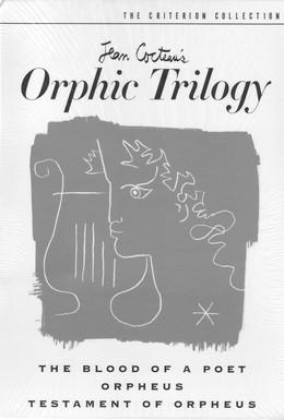 Постер фильма Завещание Орфея (1960)