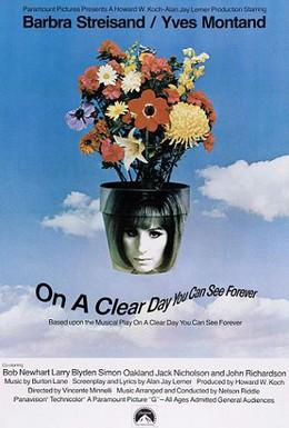 Постер фильма В ясный день увидишь вечность (1970)