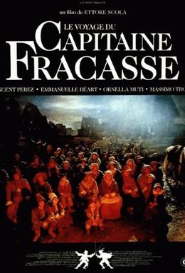 Постер фильма Путешествие капитана Фракасса (1990)