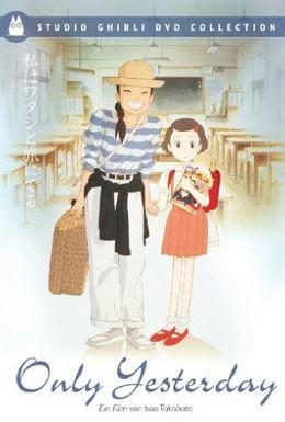 Постер фильма Еще вчера (1991)