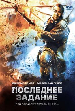 Постер фильма Последнее задание (2007)