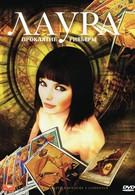 Лаура: Проклятие Ривьеры (2006)