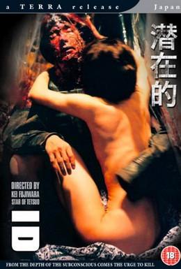 Постер фильма Подсознание (2005)