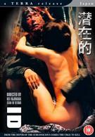 Подсознание (2005)