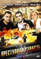 Преступная страсть (2008)