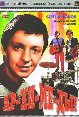 Постер фильма Ар-хи-ме-ды! (1975)