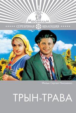 Постер фильма Трын-трава (1976)