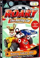 Рори – гоночная тачка (2007)