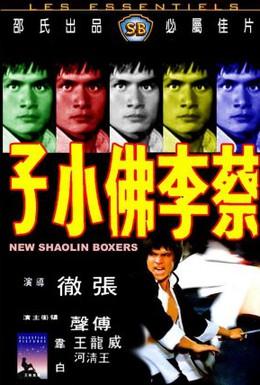 Постер фильма Новые боксеры из Шаолиня (1976)