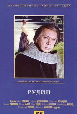 Постер фильма Рудин (1977)