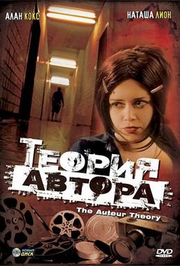 Постер фильма Теория автора (1999)