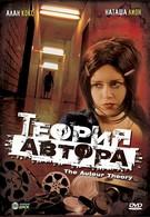 Теория автора (1999)