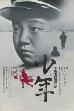 Постер фильма Мальчик (1969)