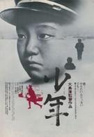 Мальчик (1969)
