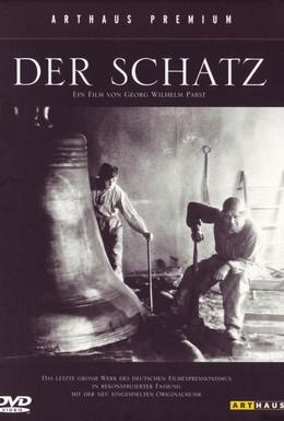 Постер фильма Сокровище (1923)