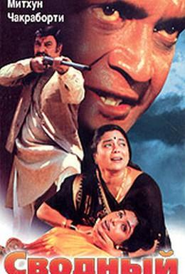Постер фильма Сводный брат (1999)