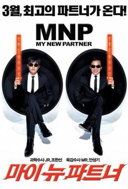 Постер фильма Мой новый напарник (2008)
