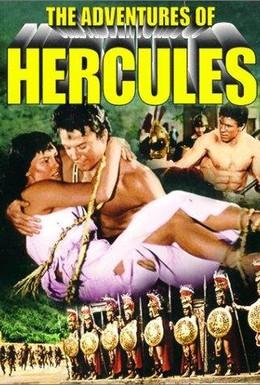 Постер фильма Подвиги Геракла: Покоритель Микен (1963)
