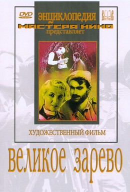 Постер фильма Великое зарево (1938)