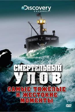 Постер фильма Смертельный улов (2005)