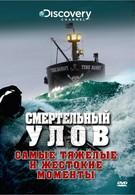 Смертельный улов (2005)