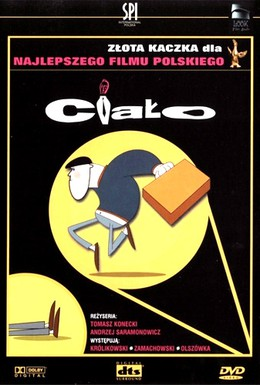 Постер фильма Тело (2003)