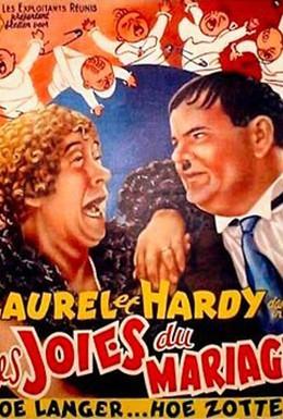 Постер фильма Дважды два (1933)