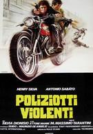 Жестокие полицейские (1976)