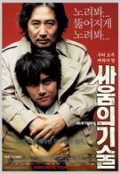 Искусство драться (2006)