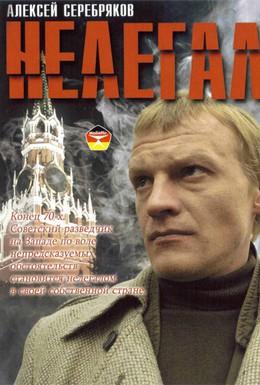 Постер фильма Нелегал (2006)