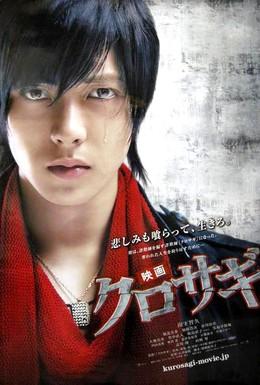 Постер фильма Куросаги: Черный мошенник (2008)