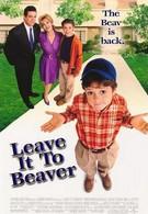 Проделки Бивера (1997)