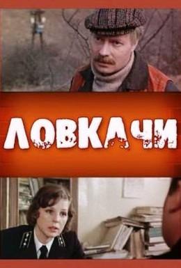 Постер фильма Ловкачи (1987)