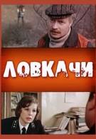 Ловкачи (1987)
