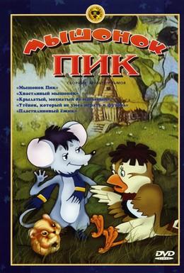 Постер фильма Мышонок Пик (1978)