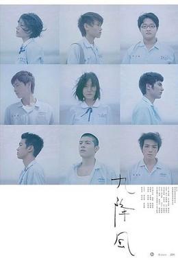 Постер фильма Сентябрьский ветер (2008)