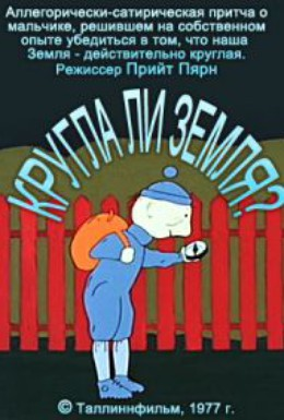 Постер фильма Круглый ли земной шар? (1977)