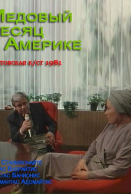 Постер фильма Медовый месяц в Америке (1981)