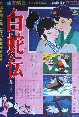 Постер фильма Легенда о Белой Змее (1958)