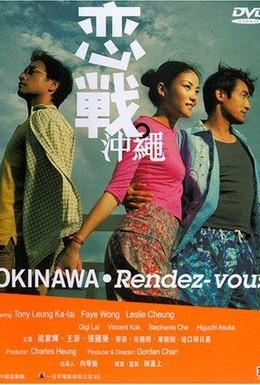 Постер фильма Встречи на Окинаве (2000)