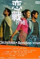 Встречи на Окинаве (2000)