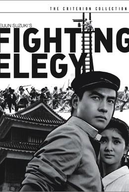 Постер фильма Элегия насилию (1966)