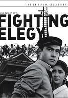 Элегия насилию (1966)