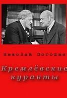 Кремлёвские куранты (1967)