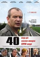 40 (2007)