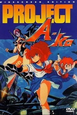 Постер фильма Проект А-ко (1986)
